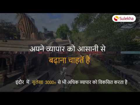 Indore - Join Sulekha now and Grow your business! - Hindi