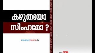 Who will lead LDF in Assembly election  | Asianet News Hour 29 Nov 2015