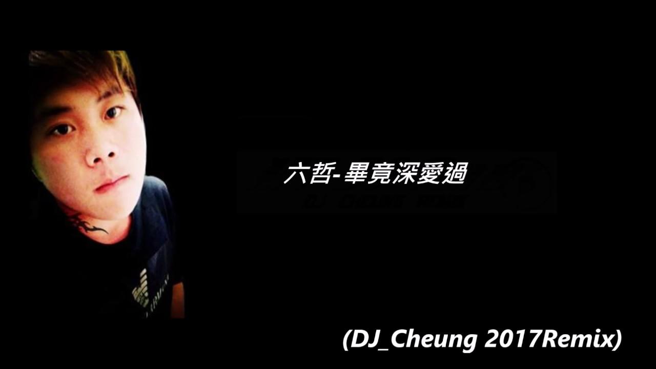六哲-畢竟深愛過 DJ_Cheung 2017 Remix
