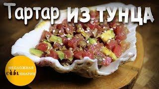 Как приготовить тартар из тунца и авокадо | Потрясающе вкусно!