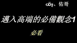 傳說對決x邁入高端的必備觀念 1 (必看)【佑哥】 thumbnail