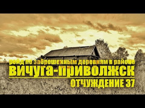 Заброшенные деревни Ивановской области. Вичугский и Приволжский районы.