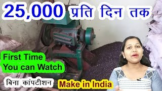 Rs. 25000, small business ideas 2018, small manufacturing business ideas, shoes crushing machine