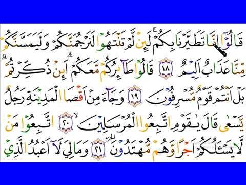 1. karoke Qur'an Surat Yasin bagian 1 ayat 1-40 UNTUK PEMULA
