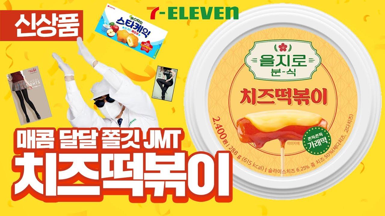 을지로 최고존엄 치즈 떡볶이 편의점 출시!   세븐일레븐 9월 4주차 신상 추천