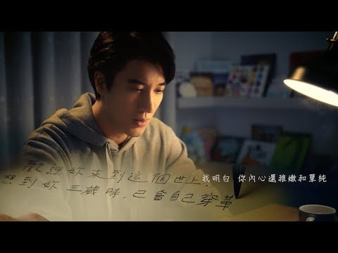 王力宏 Wang Leehom【親愛的 Dearest】官方 Official MV