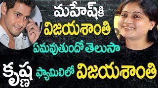 మహేష్ కి విజయశాంతికి ఉన్న ఫ్యామిలీ రిలేషన్ || Tollywood Actors Family Secret