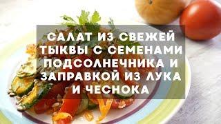 Салат из свежей тыквы с семенами подсолнечника и заправкой из лука и чеснока
