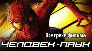 """Все грехи фильма """"Человек-паук"""""""