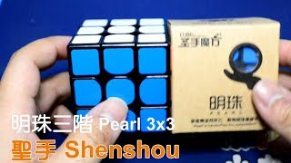 【五尾講評】聖手明珠三階 Reviewing of Shenshou Pearl 3x3