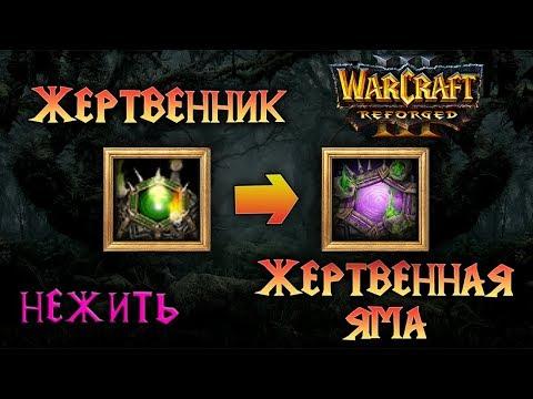 Warcraft 3 Reforged - Нежить