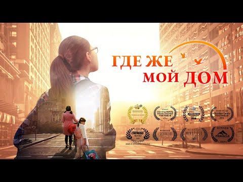 Лучший семейный фильм | Бог - мое спасение «ГДЕ ЖЕ МОЙ ДОМ» - Ruslar.Biz