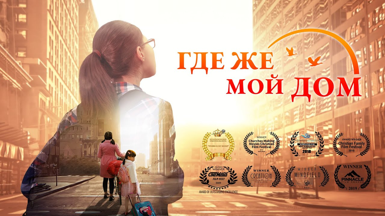 Христианский семейный фильм «ГДЕ ЖЕ МОЙ ДОМ» Трогательная история о девушке, обратившиеся к Богу