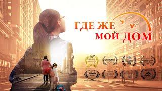 Христианский фильм | Бог - мое спасение «ГДЕ ЖЕ МОЙ ДОМ»  Русская озвучка