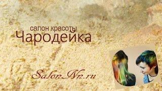 Колорирование волос- салон Чародейка Нижний Новгород(, 2015-04-14T19:16:09.000Z)