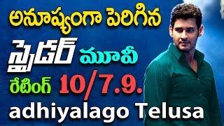 Spyder movie rating increased suddenly 10/7.9  |  spyder movie latest new updates   |  shankar films
