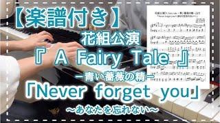 【楽譜付き】「Never forget you」をピアノで弾いてみた!/ 花組『A Fairy Tale -青い薔薇の精-』より / 宝塚歌劇 / 劇中歌