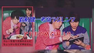 鈴村健一考案「ラジレンワ」にドン引きの神谷浩史だったが・・・ 鈴村健一 検索動画 24