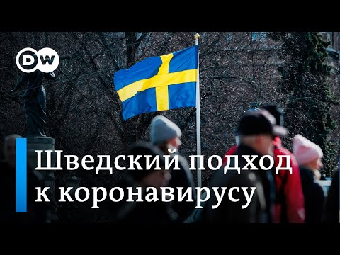 Пандемия коронавируса без карантина: оправдывается ли подход Швеции?