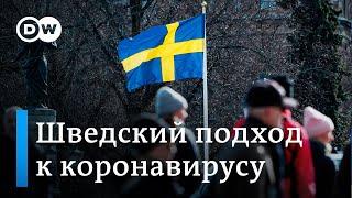 Пандемия коронавируса без карантина оправдывается ли подход Швеции