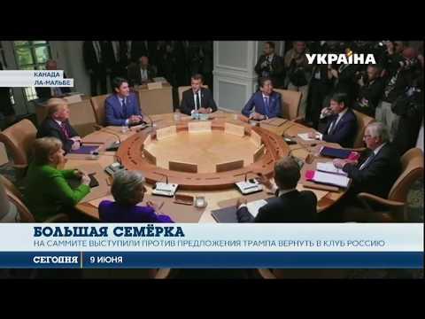 Лидеры «Большой семерки» на саммите выступили против возвращения РФ к G8