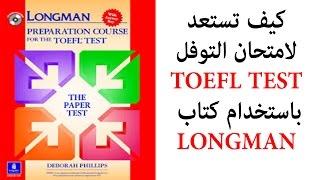 كيف تحضر نفسك لامتحان التوفل-TOEFL - باستخدام كتاب LONGMAN -الحلقة ...
