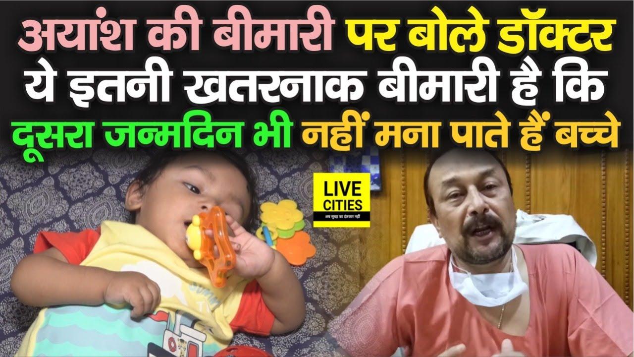 Patna के Ayansh की बीमारी को Dr.Amulya Singh ने बताया घातक, ऐसे बच्चे नहीं मना पाते दूसरा Birthday