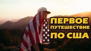 Путешествие по национальным паркам США (Sequoia park , Big Sur) / Видео