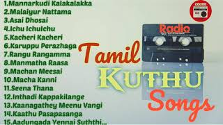 Tamil Kuthu Songs | TAMIL Kuthu Paadalkal collection | Radio பாட்டு Audio Jukebox