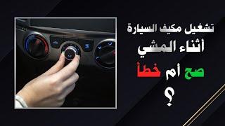 """""""فيديو"""" شاهد وتعرف هل تشغيل مكيف السيارة أثناء المشي / صح أم خطأ ؟"""