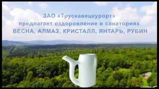видео Отдых в санатории Трускавца