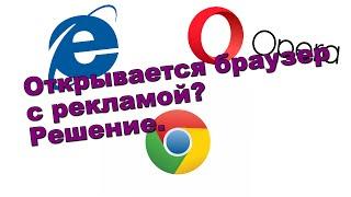 Открывается браузер с рекламой? Решение.