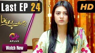 Mere Bewafa - Last Episode 24 | Aplus Dramas | Agha Ali, Sarah Khan, Zhalay | Pakistani Drama