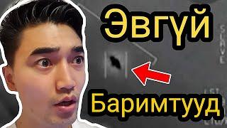 """""""ЭВГҮЙ БАРИМТУУД"""" ЦУВРАЛ #18"""