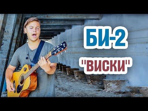 Би-2 — «Виски». Иван Хурбатов. Кавер / Bi-2 — «Viski». cover /