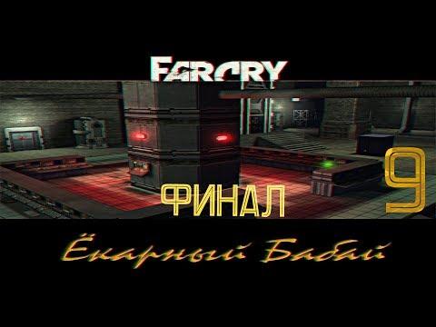 Прохождение игры Far Cry: Ёкарный Бабай |Ракета - концовка| №9 ФИНАЛ