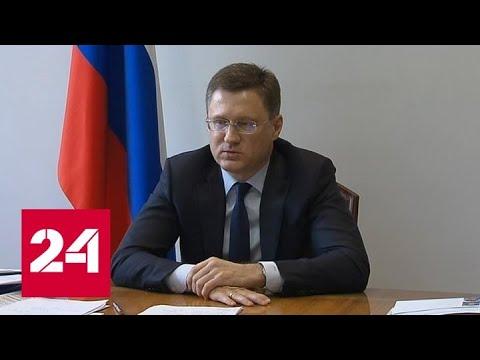 Новак: рынок живет в постоянном страхе из-за скорого наполнения нефтехранилищ - Россия 24
