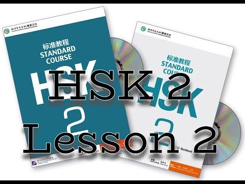 HSK 2 Lesson 2