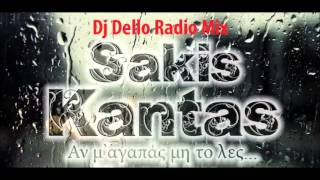 Sakis Kantas - An M Agapas Min To Les (DJ Dello Radio Mix)