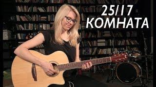 Как играть 25/17 - КОМНАТА | Разбор и cover COrus Guitar Guide #54