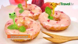 โดนัทเค้กสตรอเบอรี่ Cake Doughnuts Strawberry