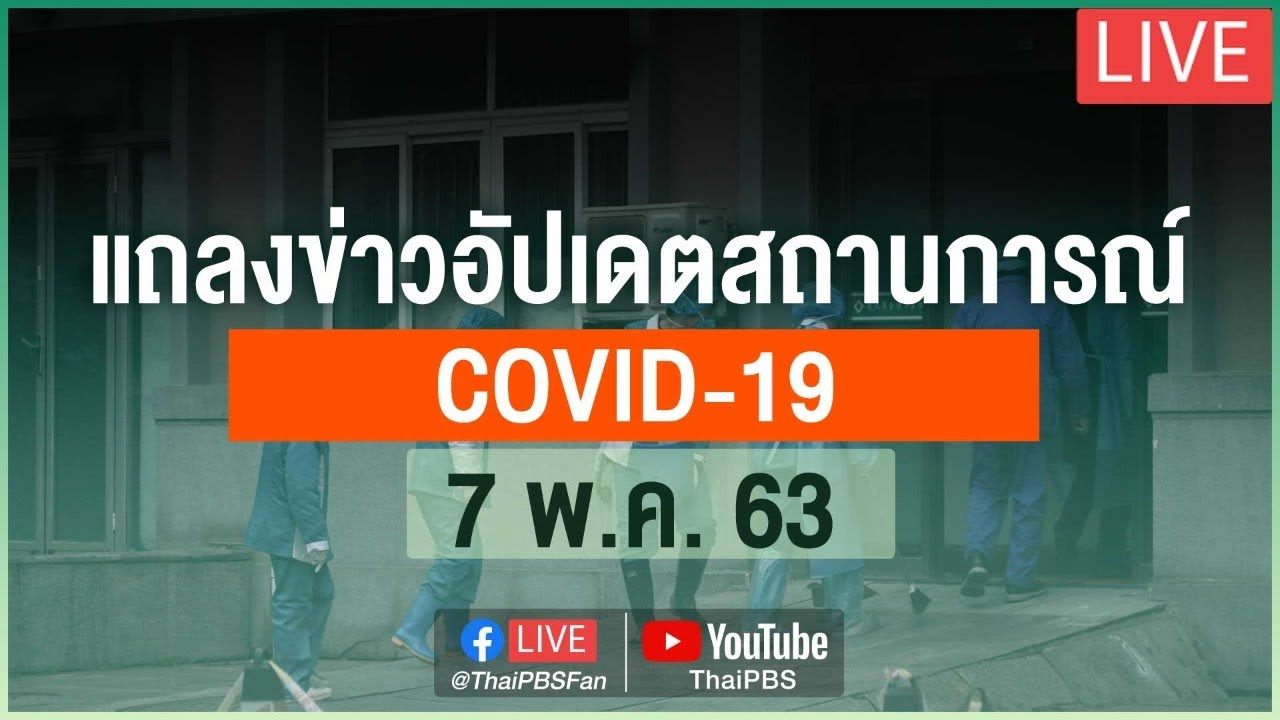 [Live] 11.30 น. แถลงสถานการณ์ COVID-19 โดย ศบค. (7 พ.ค. 63)