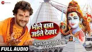 भोले बाबा आईले देवघर Bhole Baba Aaile Devghar | Full Audio | Khesari Lal Yadav Bol Bam Song