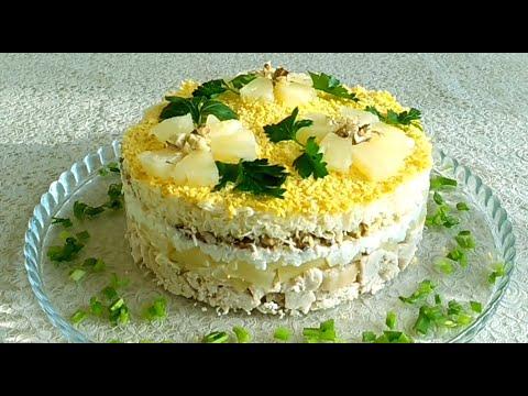 "Салат ""Дамский каприз"" с курицей и ананасами ◆ Ladies Caprice Salad With Chicken And Pineapples"