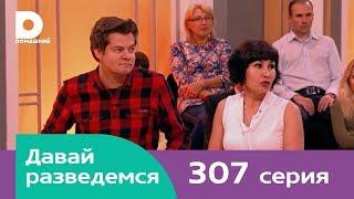 Давай разведемся 307