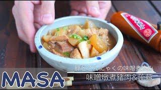 味噌燉煮豬肉&蒟蒻/pork & konjac miso nikomi | MASAの料理ABC