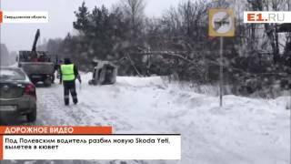 Под Полевским водитель разбил новую Skoda Yeti, вылетев в кювет