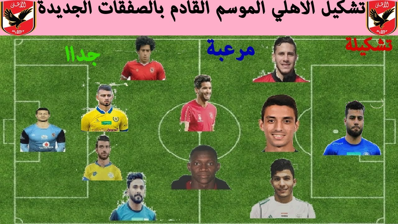 شاهد تشكيلة الاهلي المرعب الموسم القادم بالصفقات الجديدة و