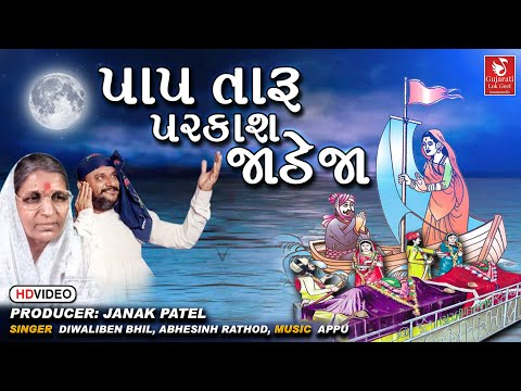 рккрк╛ркк ркдрк╛рк░рлБркВ рккрк░ркХрк╛рк╢ ркЬрк╛ркбрлЗркЬрк╛ | Superhit Gujarati Lokgeet by Diwaliben Bhil #gujaratilokgeet