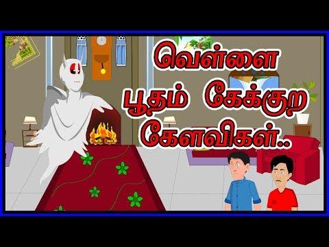 வெள்ளை பூதம் கேக்குற கேளவிகள் | The Question Of White Ghost | Moral Story for Kids | ChikuTV Tamil